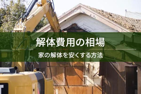 家の解体費用の相場を検証!解体費の内訳やお得な補助金・ローン情報まで徹底解説