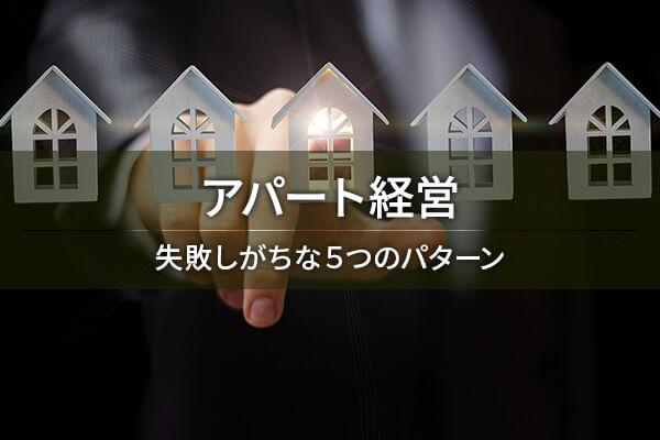 アパート経営の失敗例は全5パターン!具体的な回避策を伝授