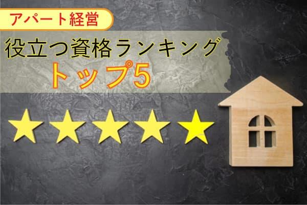 【アパート経営】役立つ資格ランキング、トップ5を発表!