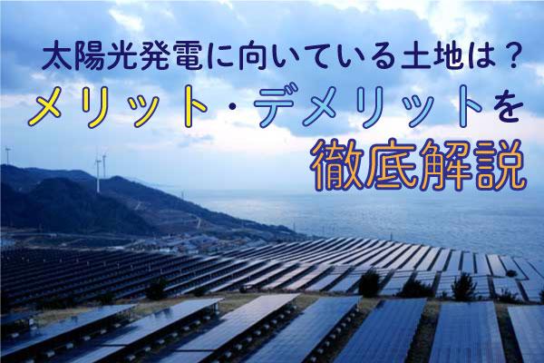 太陽光発電に向いている土地は?メリット・デメリットを徹底解説